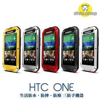 【dido shop】宏達電 HTC ONE E8 Love Mei 手機保護殼 三防金屬殼 防撞 防塵 防摔 YC081【5個工作天內到貨】