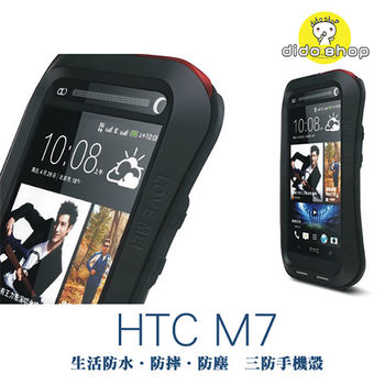 【dido shop】宏達電 HTC M7 Love Mei 手機保護殼 三防金屬殼 防撞 防塵 防摔 YC080【5個工作天內到貨】
