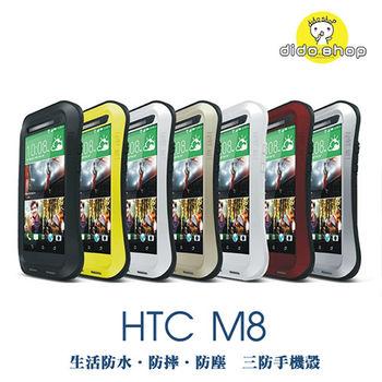 【dido shop】宏達電 HTC M8 Love Mei 手機保護殼 三防金屬殼 防撞 防塵 防摔 YC078【5個工作天內到貨】