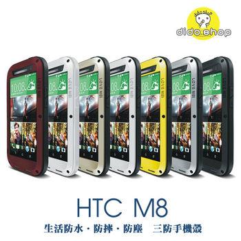 【dido shop】宏達電 HTC M8 Love Mei 手機保護殼 三防金屬殼 防水 防塵 防摔 YC077【五個工作天內到貨】