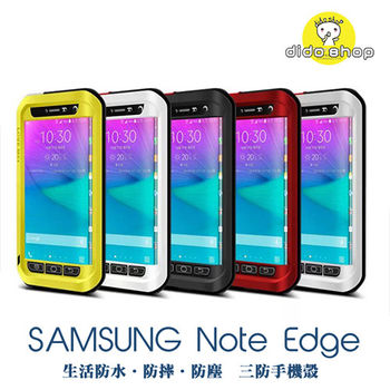 【dido shop】SAMSUNG Note Edge 手機保護殼 三防金屬 防撞 防摔 防塵 三星 YC065【5個工作天內到貨】