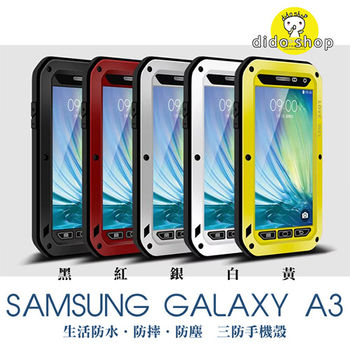 【dido shop】SAMSUNG GALAXY A3 手機保護殼 三防金屬 防撞 防摔 防塵 三星 YC060【5個工作天內到貨】