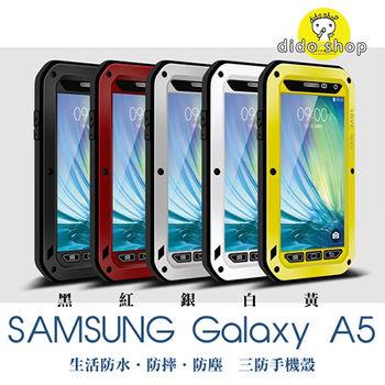 【dido shop】SAMSUNG GALAXY A5 手機保護殼 三防金屬 防撞 防摔 防塵 三星 YC058【5個工作天內到貨】