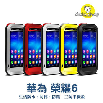 【dido shop】Huawei 華為 榮耀6 手機保護殼 三防金屬 防水 防摔 防塵 YC056【五個工作天內到貨】