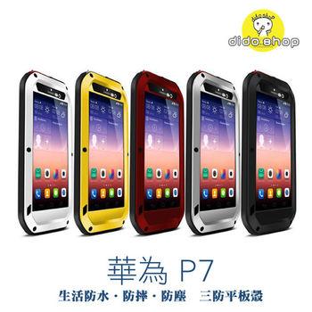 【dido shop】Huawei 華為 P7 手機保護殼 三防金屬 防水 防摔 防塵 三星 YC055 【五個工作天內到貨】