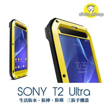 【dido shop】SONY Xperia T2 Love mei 三防金屬殼 手機保護殼 防撞 防摔 防塵 索尼 YC037 【5個工作天內到貨】