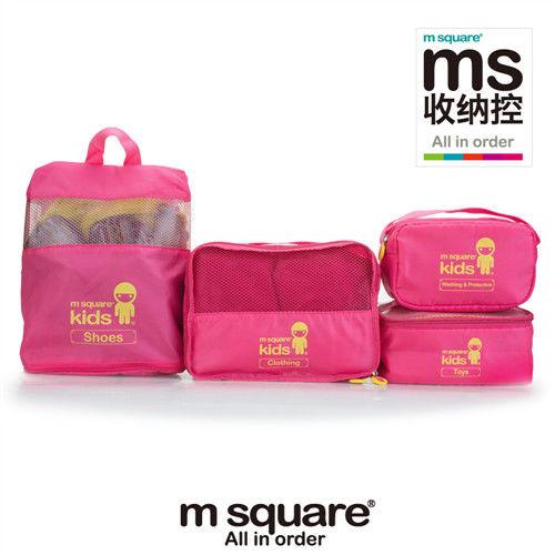 【M Square kids】兒童旅行四件組