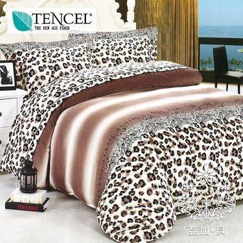 【AGAPE亞加‧貝】《獨家私花-性感豹貓》天絲雙人5尺四件式兩用被套床包