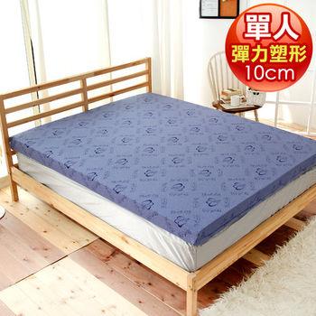 【含枕組】1/3 A Life 防黴蟎抗菌-高彈力塑形10cm記憶床墊-單人3尺