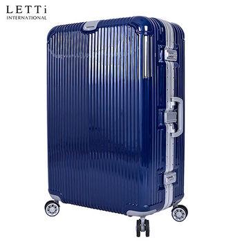 LETTi 『強勢奪目』29吋鏡面鋁框行李箱-藍色 鏡面TSA硬殼旅行箱