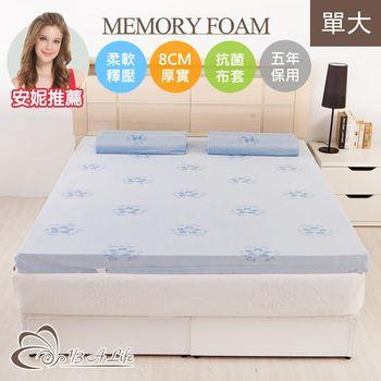 【含枕組】1/3 A Life完美支撐8cm記憶床墊-單大3.5尺