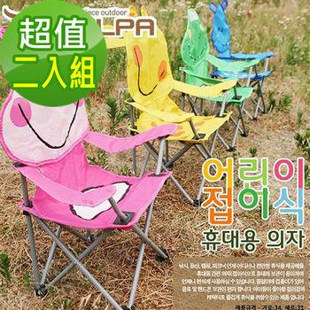 【韓國SELPA】卡通動物折疊椅(隨機二入組)