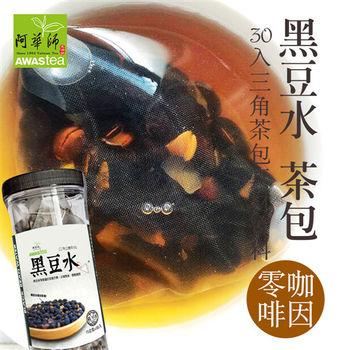 【阿華師】黑豆水(15gx30入/罐) -穀早茶系列