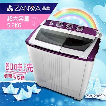 【ZANWA晶華】5.2KG節能雙槽洗滌機/小洗衣機ZW-298SP