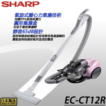 SHARP 夏寶 CYCLONE氣旋式吸塵器 EC-CT12R-P (粉色)