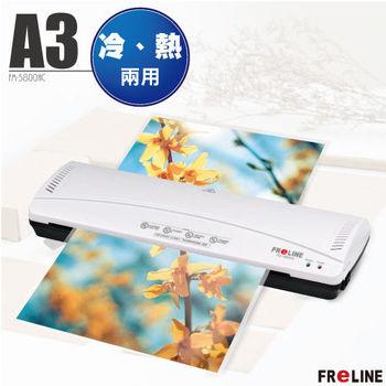 FReLINE A3冷、熱專業護貝機_FM-5800HC
