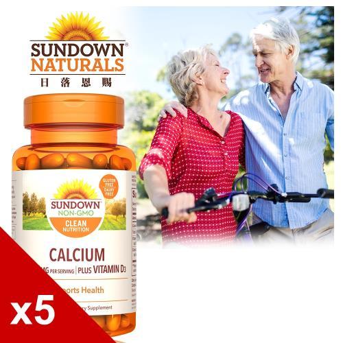 【美國Sundown日落恩賜】高單位液態鈣 600 plus D3 軟膠囊x5瓶組(60粒/瓶)