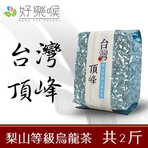 【好樂喉】台灣頂峰─梨山等級烏龍茶葉,共8包