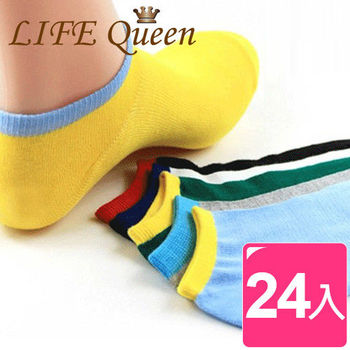 【Life Queen】男女純棉撞色船型襪/隱形短襪(24入)
