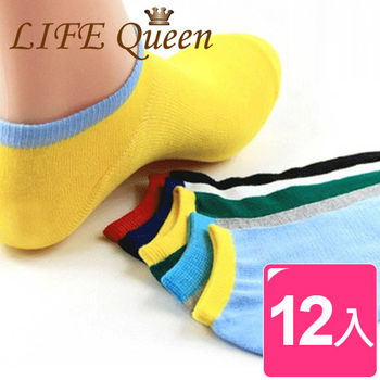 【Life Queen】男女純棉撞色船型襪/隱形短襪(12入)