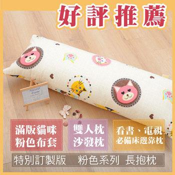 《Embrace英柏絲》黃色-滿滿貓咪 長抱枕45x118cm (抗菌枕心) /雙人枕頭/沙發靠枕