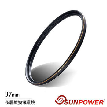 SUNPOWER TOP2 37mm 薄框 鏡片 多層鍍膜保護鏡(37,湧蓮公司貨)