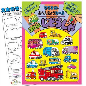 【BabyTiger虎兒寶】日本永岡經典大場景磁鐵書 - 忙碌工程車