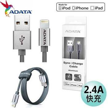 威剛 ADATA Lightning USB 2.4A 鋁殼 充電 傳輸線
