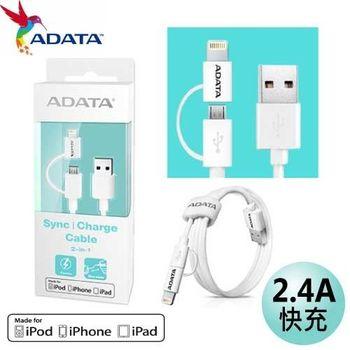 威剛 ADATA Lightning  microUSB 2合1 充電 傳輸線