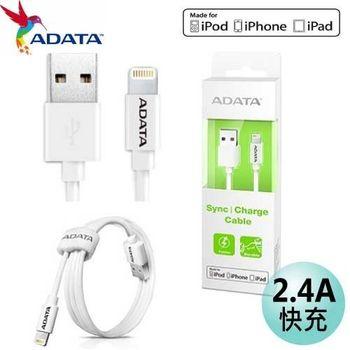 威剛 ADATA Lightning USB 2.4A 充電 傳輸線