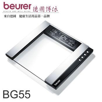【beurer德國博依】多功能體脂計(進階型)BG55