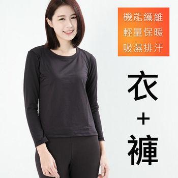 3M吸濕排汗技術 保暖衣 發熱褲 台灣製造 女款圓領 衣+褲
