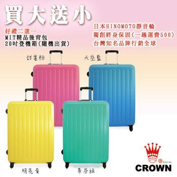 活動【超值大+小】CROWN 皇冠LOJEL系列新款輕量鋁框霧面29吋拉桿箱 行李箱 旅行箱 CF-2857