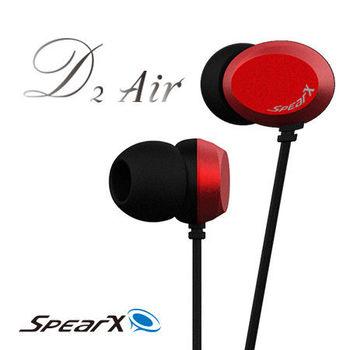 SpearX D2-air風華時尚音樂耳機 (金屬紅)