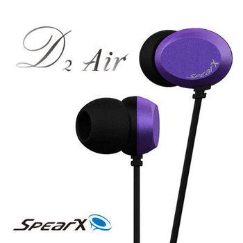 SpearX D2-air風華時尚音樂耳機 (浪漫紫)