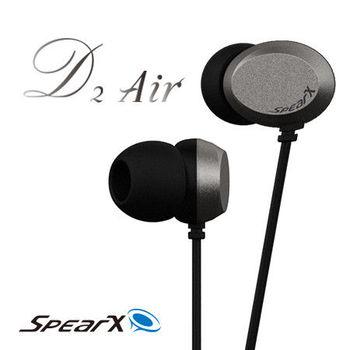 SpearX D2-air風華時尚音樂耳機 (內斂灰)