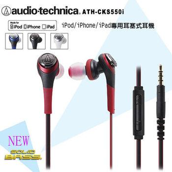 【鐵三角】ATH-CKS550i iPod/iPhone/iPad專用耳塞式耳機