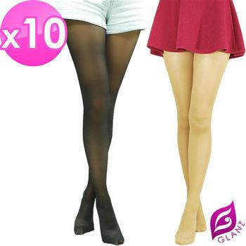 【GLANZ 格藍絲】70D 小惡魔防勾纖腿彈性絲襪x10雙組(黑/膚任選)