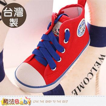 魔法Baby~童鞋 台灣製兒童高筒帆布鞋~sh9562