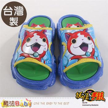 魔法Baby~兒童拖鞋 台灣製妖怪手錶授權正版拖鞋~sh8848