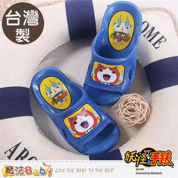 魔法Baby~兒童拖鞋 台灣製妖怪手錶授權正版拖鞋~sh8831
