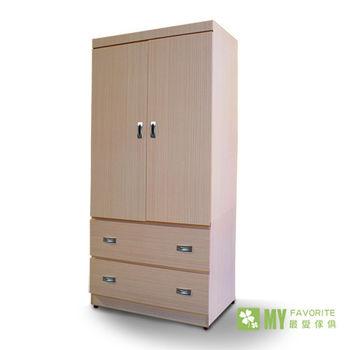 【最愛傢俱】馬德里2.7尺開門衣櫃(白橡木色)