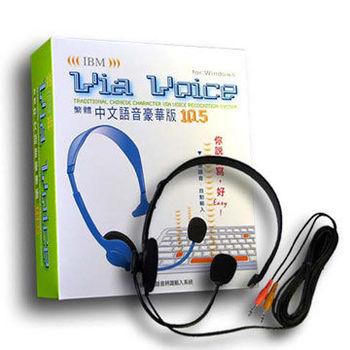 IBM Viavoice 10.5中文語音豪華版