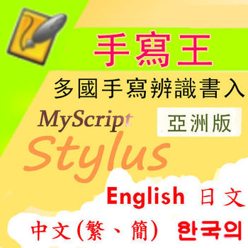 《多國手寫辨識輸入》 手寫王 MyScript Stylus 下載版 序號卡