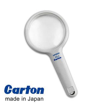 【日本Carton】3.5x/65mm 日本製非球面手持型放大鏡 #アシスト2732
