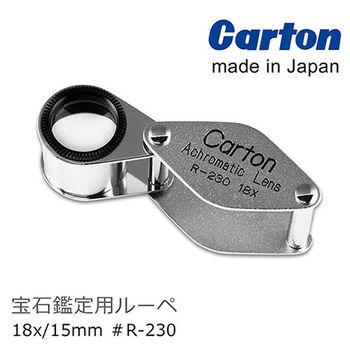 【日本 Carton】18x/15mm 日本製消色差珠寶放大鏡 #R-230