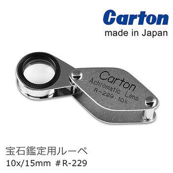【日本 Carton】10x/15mm 日本製消色差珠寶放大鏡 #R-229