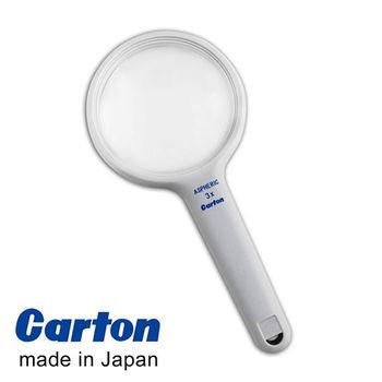 【日本Carton】3x/75mm 日本製非球面手持型放大鏡 #アシスト2733