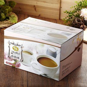 品皇即溶咖啡-3合一哈拉里白咖啡136包組(25g*68包/盒)