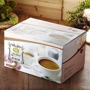 品皇即溶咖啡-3合一哈拉里白咖啡204包組(25g*68包/盒)